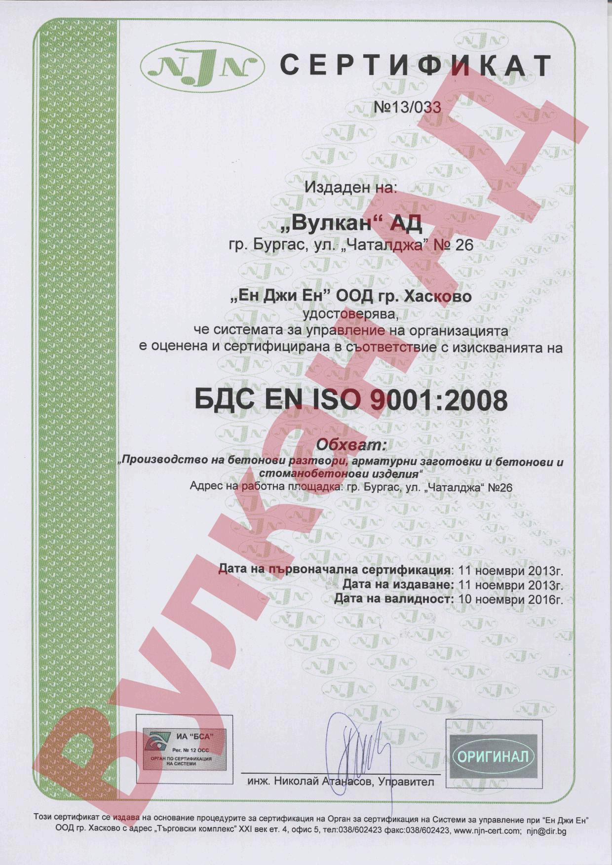 БДС EN ISO 9001:2008